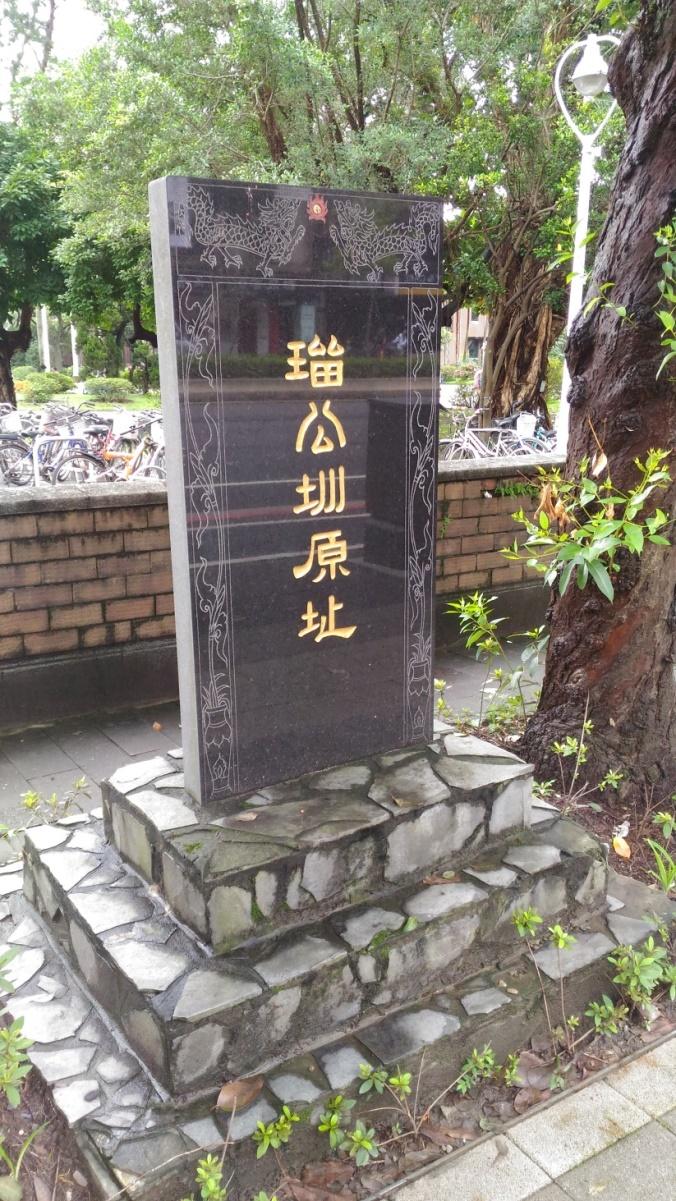 瑠公圳原址紀念碑