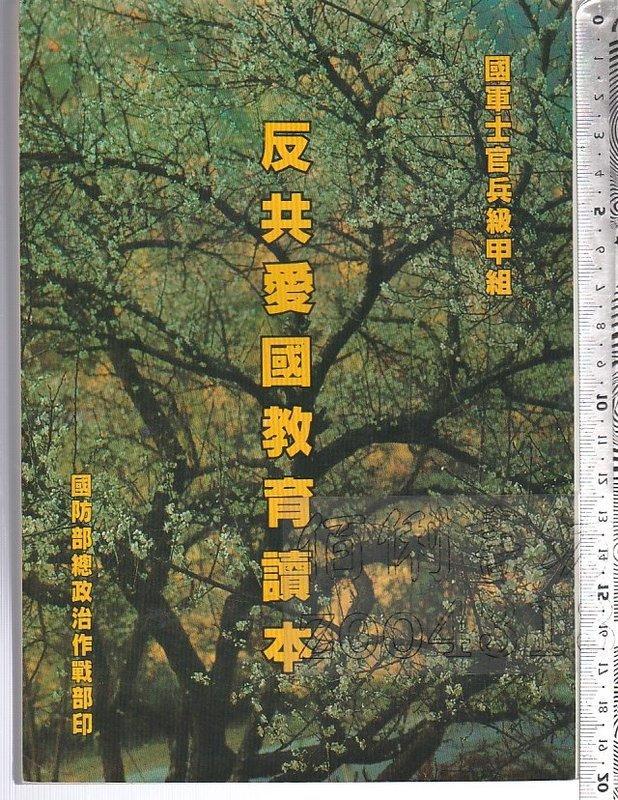78年元月初版《反共愛國教育讀本 國軍士官兵級甲組》國防部總政治作戰部
