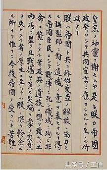 日本降書2