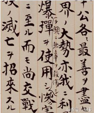 日本降書3