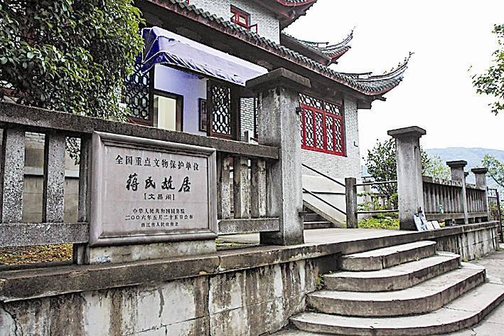1996年,蔣介石溪口老家被命名為「國家重點文物保護單位」文昌閣及蔣宋的住宅
