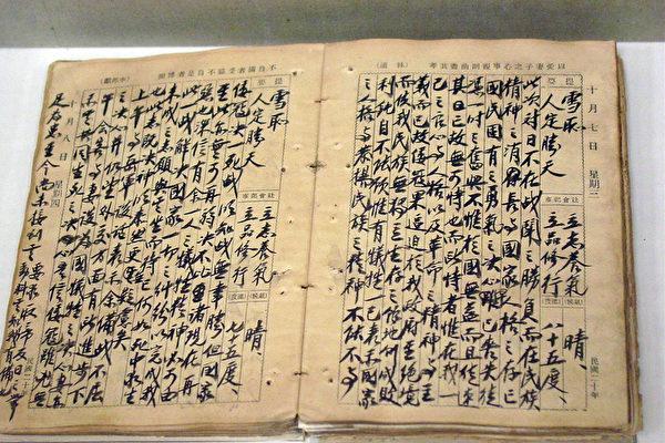 蔣介石日記4 中共重要領導人看了蔣介石日記後默然無語