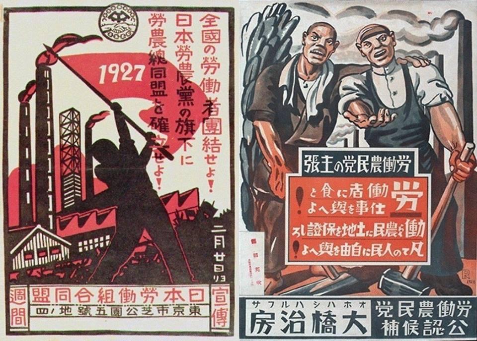 日本共産黨 二戰前與台灣的關聯
