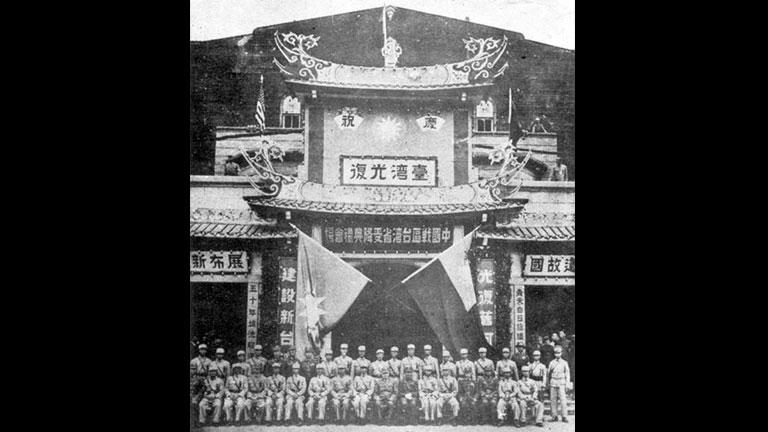 民國34年10月25日,受降典禮現場。