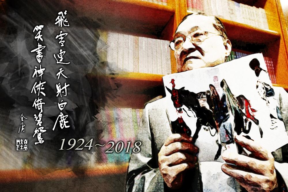 知名武俠小說家金庸30日不幸於香港過世,享壽94歲。(照片:湯森路透,後製:李明維)